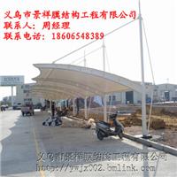 供应深圳车棚、汕头膜结构车棚、江门停车棚
