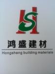 河北鸿盛建筑材料有限公司