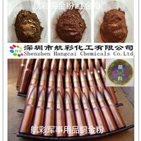 供应印花古铜粉皮革涂层古铜粉