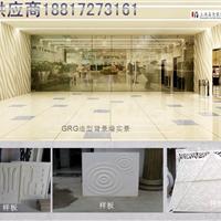 供应GRG室内背景墙面装饰板-报价 价格 参数