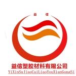 深圳市益信塑胶材料有限公司
