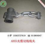 ADSS光缆切线线夹 60m档距切线悬垂线夹
