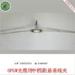 【OPGW光缆悬垂线夹价格】预绞式悬垂线夹