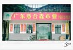 广州市黄埔区意合森木业经营部
