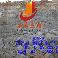 石材开采用力鹰牌无声膨胀剂静态膨胀剂价钱
