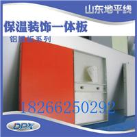 通化外墙金属铝单板保温装饰一体板价格