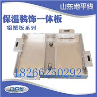 朝鲜外墙金属铝单板保温装饰一体板价格