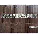上海淞江减振器制造有限公司