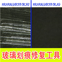 供应钢化玻璃划痕修复工具