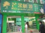 广东芒果树(雅涂诗)涂料化工有限公司