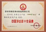 中国净水机十佳品牌