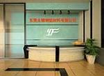 东莞永锋铜铝材料有限公司