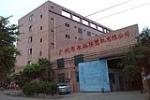 广州市永拓挤塑机有限公司