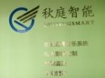 上海秋庭信息技术有限公司