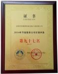 百强企业证书