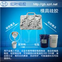 RTV-2 硅橡胶液体模具硅胶