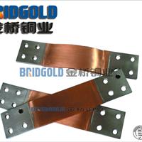 金桥优质高压真空电器铜带软连接 铜软连接