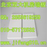 厂家销售   北京双大单面石膏彩钢板