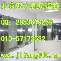 厂家销售   北京双大机房轻质墙板