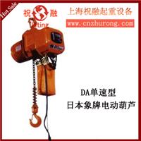 象牌环链电动葫芦|上海象牌电动葫芦总代理
