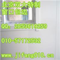 厂家销售北京双大机房彩钢板特制门窗口