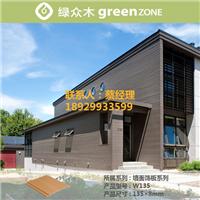 供应隔热生态木墙板