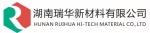 湖南瑞华新材料有限公司