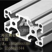 上海安腾铝业专业供应铝型材40系列