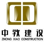 江苏中��建设工程有限公司