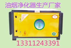 供应北京通州/大兴油烟净化器 油烟净化厂家