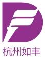 杭州如丰环保科技有限公司