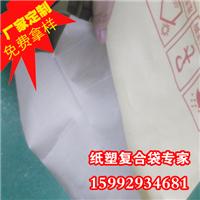 腻子粉包装塑料包装涂料包装编织袋纸塑袋