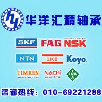北京华洋汇精轴承科技有限公司