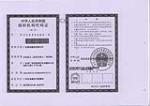 中华人民共和国组织机构代码