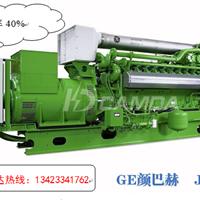 供应GE颜巴赫燃气内燃机组燃气发电机组J312