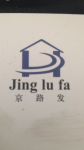 北京京路发帐篷工贸有限公司