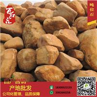 贵州景观石厂家直销、溪流黄蜡石原产地批发