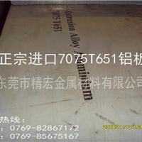 AL7050铝板 ALCOA7050-T651铝合金