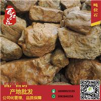 精品黄蜡石产地直销、驳岸黄蜡石厂家批发