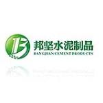 广州增城邦坚水泥制品有限公司