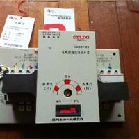 供应高仿德力西双电源CDQ3E-100/4