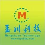 深圳市孟川科技有限公司