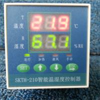 供应SKTH210智能温湿度控制器