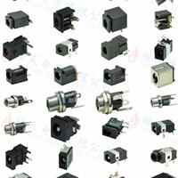 DC插孔开模生产/DC插座模具制造订购