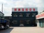 宁津县辉腾温控设备制造厂