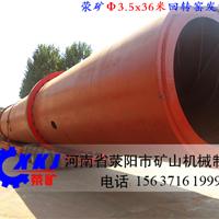 河南年产75万吨到80万吨镜铁矿回转窑价格