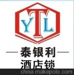 泰银利锁业有限公司