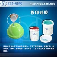 供应耐磨性好加成型9:1红色移印硅胶