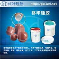供应环保胶浆移印硅胶