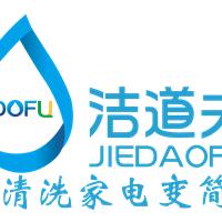 青岛洁道夫环保技术有限公司